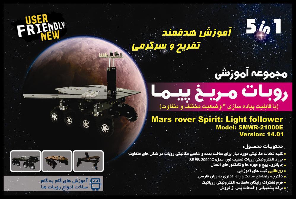 ربات آموزشی مریخ پیما